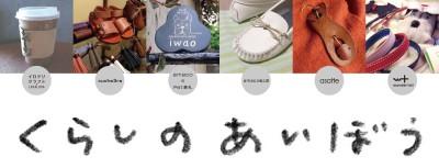 くらしのあいぼう(webカバー用5)